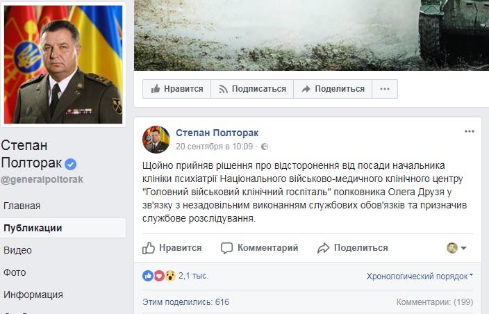 Stepan Poltorak ostranil Druzya